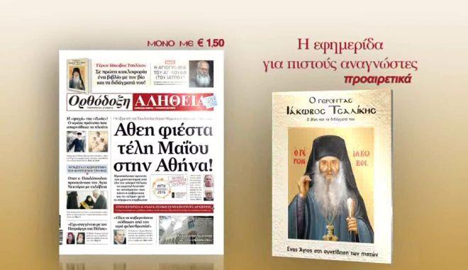 H Ορθόδοξη Αλήθεια παρουσιάζει τον Γέροντα ΙΑΚΩΒΟ ΤΣΑΛΙΚΗ