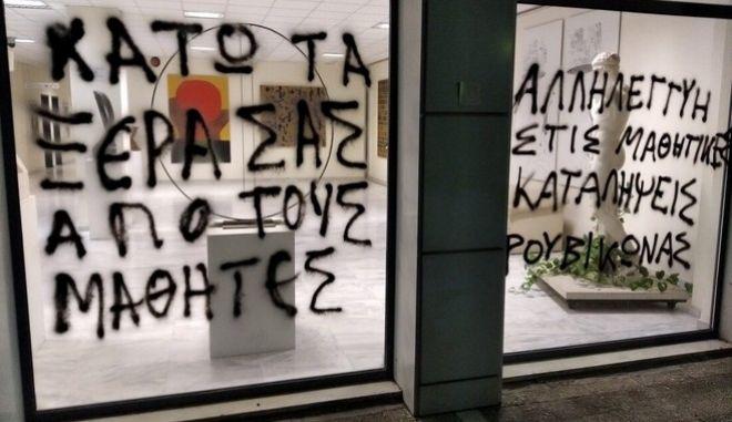 Συνθήματα αλληλεγγύης στις μαθητικές καταλήψεις έγραψαν μέλη της ομάδας του Ρουβίκωνα τα ξημερώματα, εξωτερικά του υπουργείου Παιδείας, στο Μαρούσι