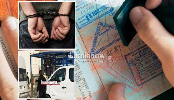 Λαμία: Πήγαν να βγάλουν διαβατήριο και κατέληξαν με χειροπέδες