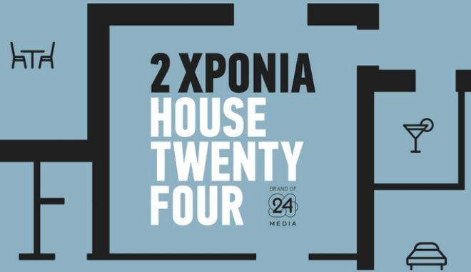 24MEDIA: Ένας ακόμα δημιουργικός χρόνος στο House Twenty Four