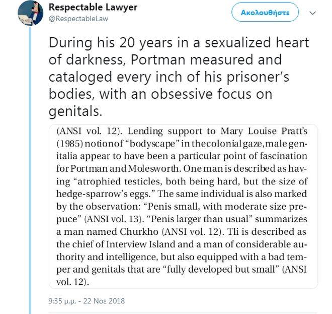 Το πείραμα του Πόρτμαν στο Βόρειο Σέντινελ