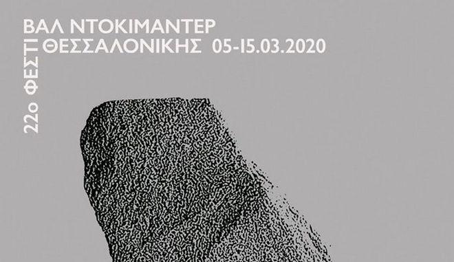 Κοροναϊός: Αναβάλλεται το 22ο Φεστιβάλ Ντοκιμαντέρ Θεσσαλονίκης