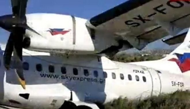 Νάξος: Κλειστό το αεροδρόμιο - Αεροπλάνο έπεσε σε χαντάκι