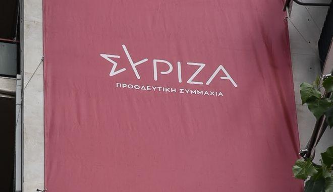 Πανό στα γραφεία του ΣΥΡΙΖΑ, στην πλατεάι Κουμουνδούρου ενόψει της απόφασης για τη δίκη της εγκληματικής οργάνωσης της Χρυσής Αυγής, την Παρασκευή 2 Οκτωβρίου 2020. (EUROKINISSI/ΓΙΩΡΓΟΣ ΔΑΓΑΛΑΚΗΣ)