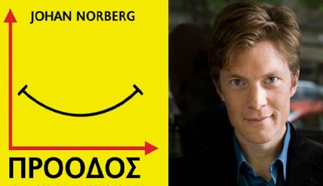 'Πρόοδος' του Johan Norberg: Δέκα λόγοι να ανυπομονούμε για το μέλλον