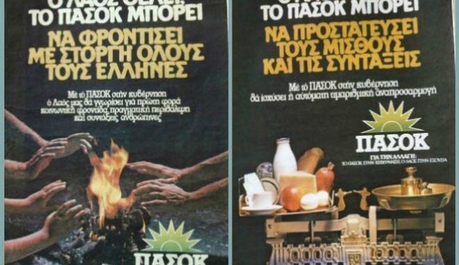 Το ΠΑΣΟΚ κερδίζει τις εκλογές σαν σήμερα το 1981