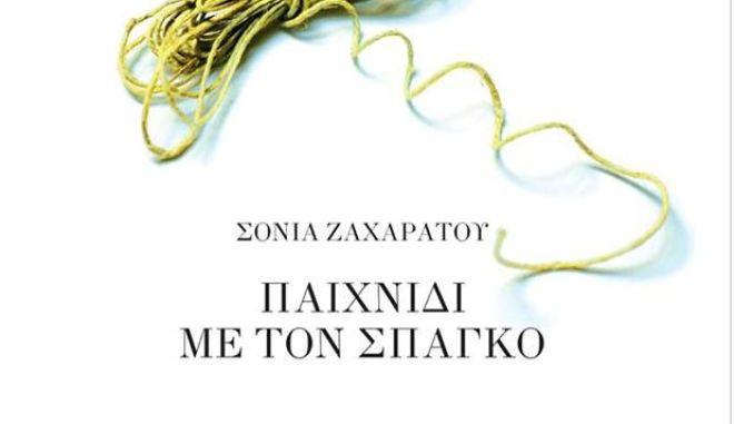 Οι εκδόσεις Κουκούτσι παρουσιάζουν το βιβλίο της Σόνιας Ζαχαράτου 'Παιχνίδι με τον Σπάγκο'