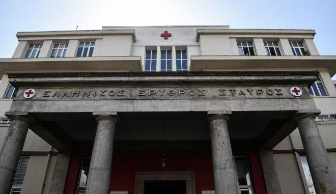 Το νοσοκομείο Ερυθρός Σταυρός