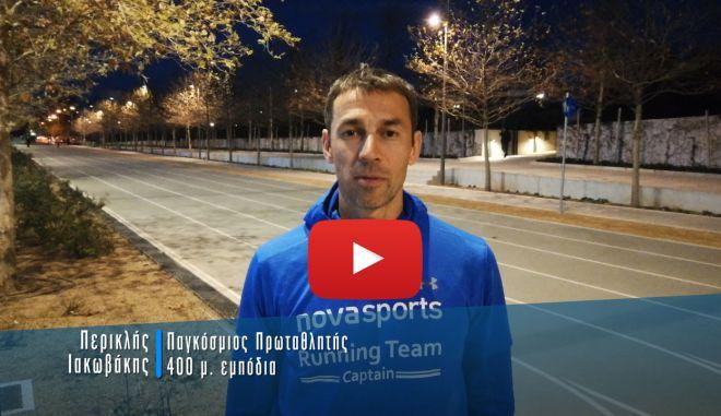 "O ""Captain"" της Novasports Running Team, Περικλής Ιακωβάκης, μας προσκαλεί στον Stoiximan.gr 13ο Διεθνή Μαραθώνιο «ΜΕΓΑΣ ΑΛΕΞΑΝΔΡΟΣ»!"