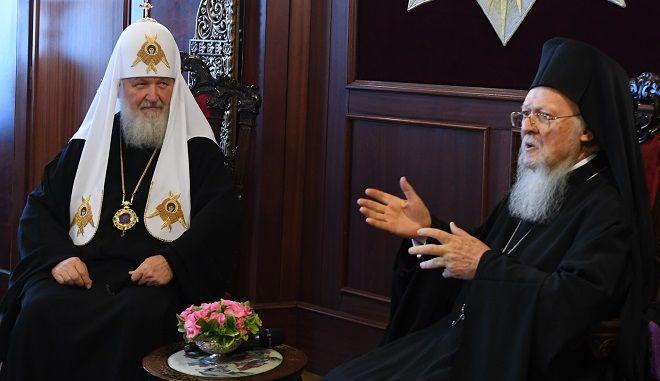 Ο Οικουμενικός Πατριάρχης Βαρθολομαίος και ο Πατριάρχης Μόσχας Κύριλλος
