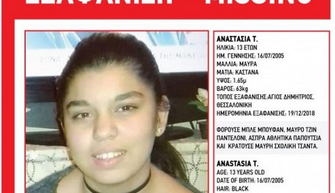 Amber Alert: Εξαφάνιση 13χρονης στη Θεσσαλονίκη
