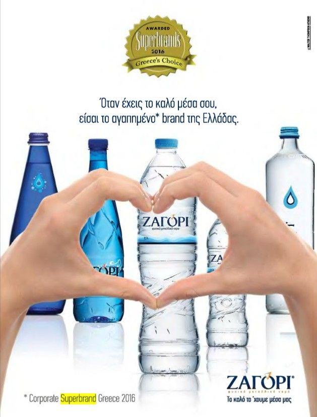 Φυσικό Μεταλλικό Νερό Ζαγόρι, το Superbrand κοινού και ειδικών