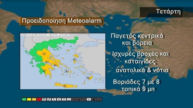 Αρχικά ισχυρές βροχές και καταιγίδες την Τετάρτη - Υποχωρεί το κύμα κακοκαιρίας από το απόγευμα