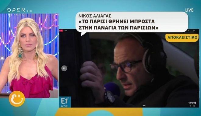 Νίκος Αλιάγας: Έκανε εκπομπή μέσα σε αυτοκίνητο έξω από την Παναγία των Παρισίων