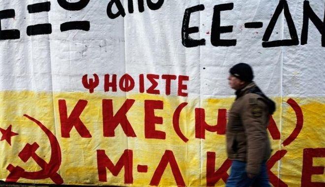 Χωριστά από το Μ-Λ ΚΚΕ στις εκλογές θα κατέβει το ΚΚΕ (μ-λ) ύστερα από 7 χρόνια