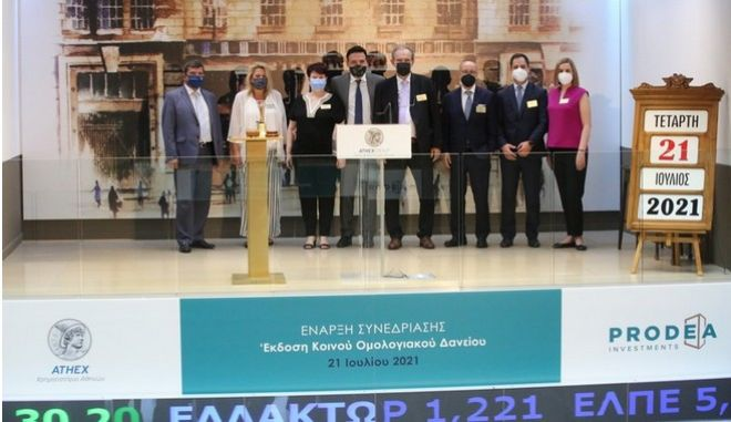 PRODEA INVESTMENTS: Κήρυξη έναρξης της συνεδρίασης στο  Χρηματιστήριο Αθηνών