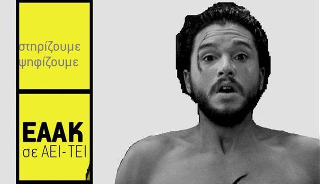 Ο Jon Snow και η νεκρανάσταση ΔΑΠ και ΠΑΣΠ στην super-troll αφίσα των ΕΑΑΚ