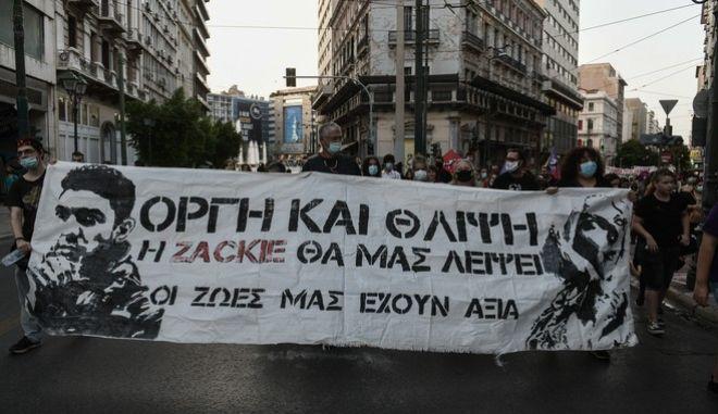 Πορεία για τα δύο χρόνια από την δολοφονία του Ζακ Κωστόπουλου, την Κυραική 20 Σεπτεμβρίου 2020