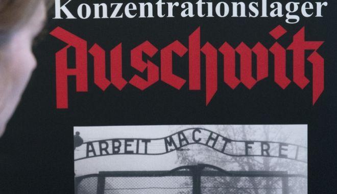 Εσθονική επιστολή εξισώνει ναζισμό με κομμουνισμό auschwitz nazi