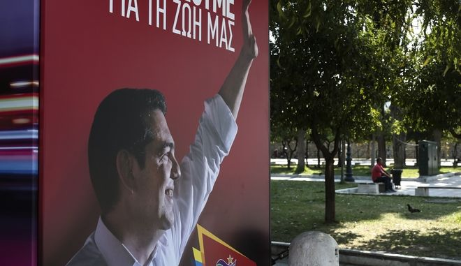 Αφίσα ΣΥΡΙΖΑ