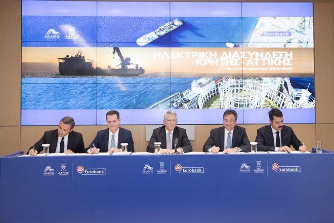 Από αριστερά προς τα δεξιά διακρίνονται:  Ο Αναπληρωτής Διευθύνων Σύμβουλος και επικεφαλής Group Corporate & Investment Banking της Eurobank, κ. Κωνσταντίνος Βασιλείου, ο Πρόεδρος και Διευθύνων Σύμβουλος του ΑΔΜΗΕ και Πρόεδρος της Αριάδνη Interconnection, κ. Μάνος Μανουσάκης, ο υφυπουργός Περιβάλλοντος και Ενέργειας, κ. Γεράσιμος Θωμάς, ο Διευθύνων Σύμβουλος της Eurobank κ. Φωκίων Καραβίας και ο Αντιπρόεδρος του ΑΔΜΗΕ και Γενικός Διευθυντής της Αριάδνη Interconnection, κ. Γιάννης Μάργαρης.