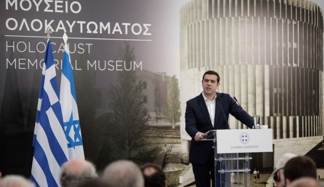 The Israeli President Reuven Rivlin and the Prime Minister of Greece Alexis Tsipras, attend the founding ceremony of the new Holocaust Memorial Museum, in Thessaloniki, on January 30, 2018. /    ,  ,     ,        ,  ,  30 , 2018