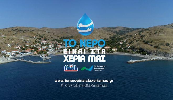 Άη Στράτης: Ο πρώτος σταθμός της δράσης «Το Νερό Είναι στα Χέρια Μας»