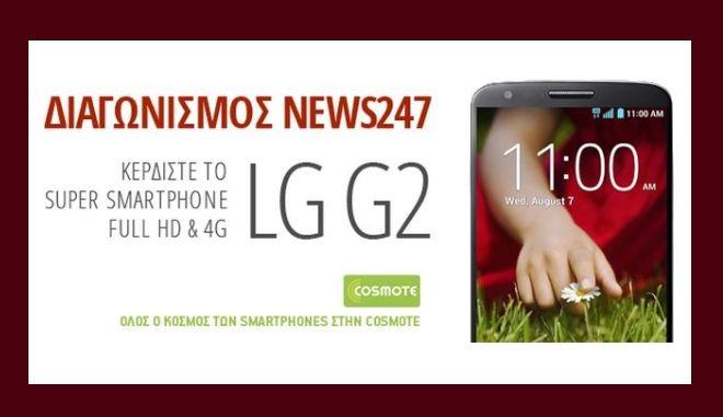 """Η Άννα Παπαδοπούλου, η τυχερή νικήτρια του Smartphone """"LG G2"""""""