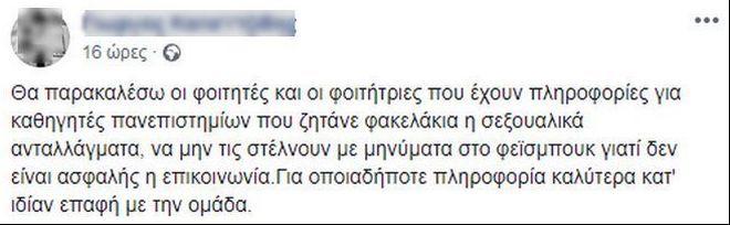 Έδιωξαν τον Ρουβίκωνα από τη Φιλοσοφική Σχολή Αθηνών