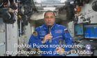 Ρώσος κοσμοναύτης εξυμνεί τον ελληνικό τουρισμό από το Διάστημα