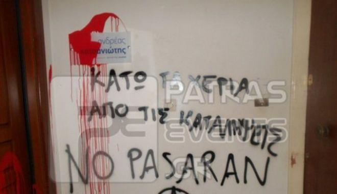 Επίθεση με μπογιές σε γραφείο βουλευτή της ΝΔ στην Πάτρα