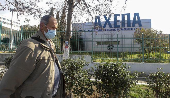 Το νοσοκομείο ΑΧΕΠΑ