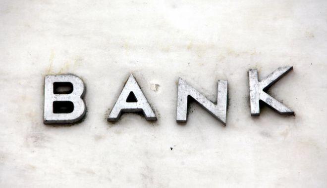 Παγκρήτια Τράπεζα: Εξαντλήθηκε το διαθέσιμο ποσό για επιδοτούμενα δάνεια