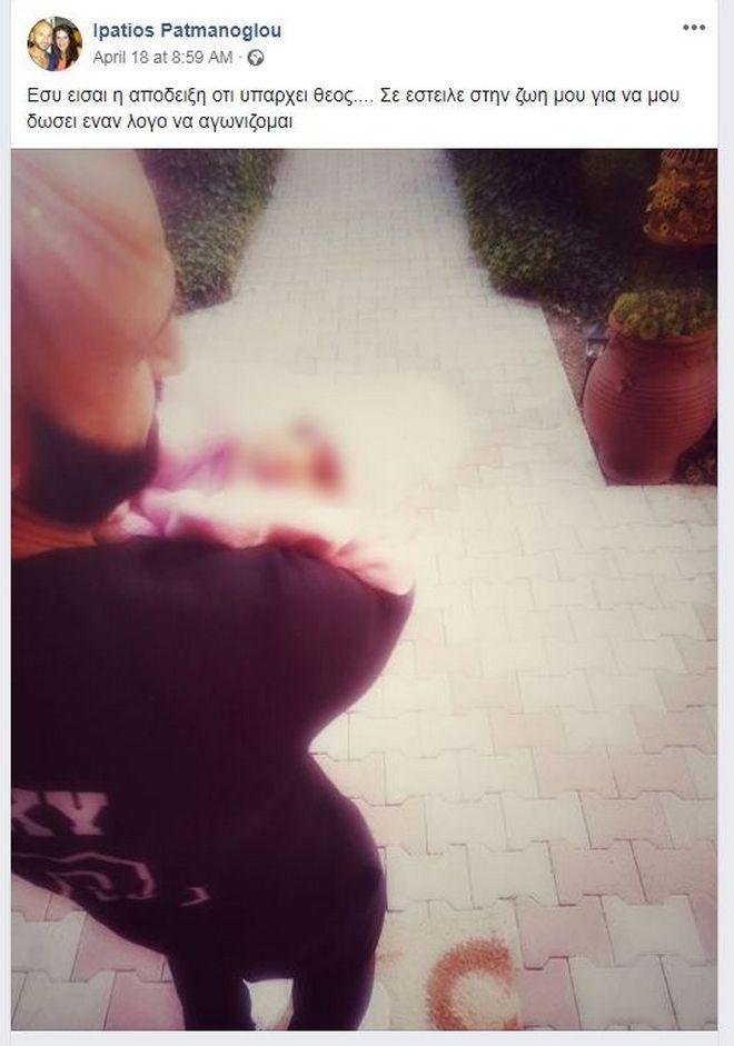 Υπάτιος Πατμάνογλου: Η φωτογραφία με τη νεογέννητη κόρη του και το συγκινητικό μήνυμα