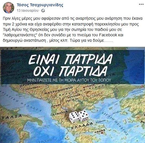 Τάσος Τσαχουργιανίδης: Ρατσιστικό ντελίριο από το νέο διοικητή στο νοσοκομείο της Κω