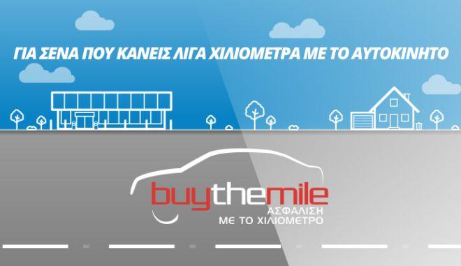 Anytime Buy The Mile: Καινοτόμα προγράμματα ασφάλισης αυτοκινήτου, ανάλογα με τα χιλιόμετρα που διανύετε!