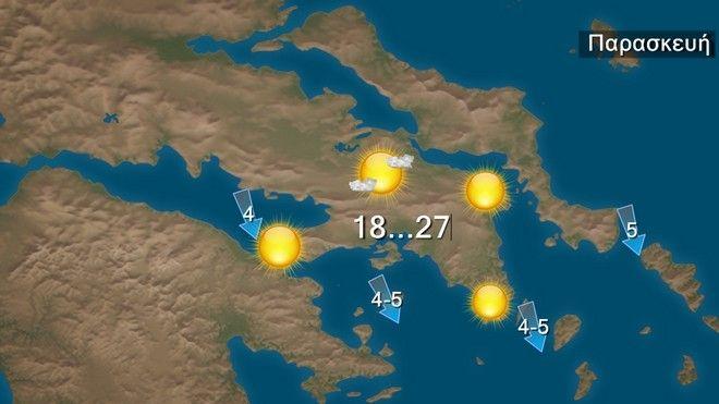Αρκετή ηλιοφάνεια και κανονικές θερμοκρασίες την Παρασκευή