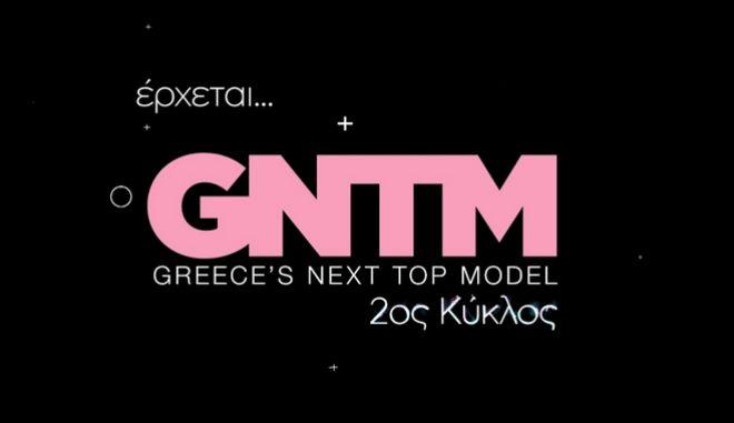 GNTM  2: Αυτή είναι η κοπέλα που θα αποχωρήσει πρώτη από το σπίτι των μοντέλων