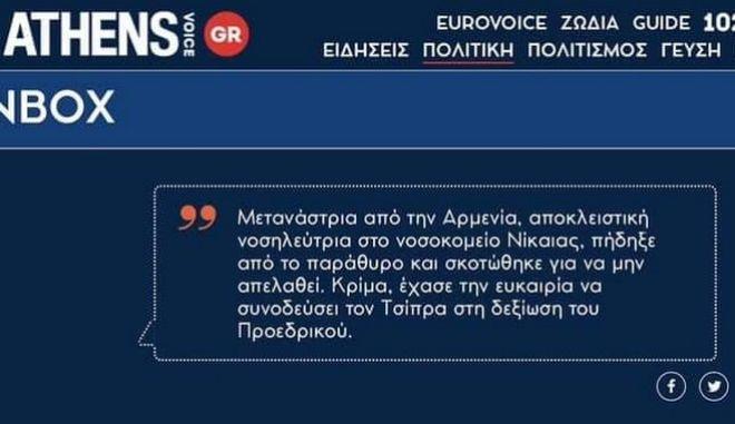 Χυδαία ανάρτηση της Athens Voice για τη νεκρή νοσοκόμα και δικαιολογημένη οργή