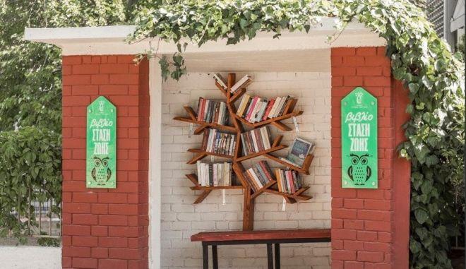 Πρωτότυπες βιβλιοθήκες σε στάσεις λεωφορείων