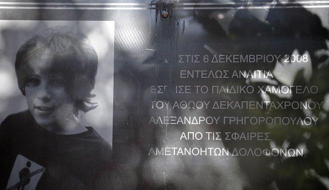 Η συμβολή των οδών Τζαβέλλα και Μεσολογγίου, στα Εξάρχεια όπου ο 15χρονος μαθητής Αλέξης Γρηγορόπουλος έπεσε νεκρός από την σφαίρα του ειδικού φρουρού της ΕΛ.ΑΣ. Επαμεινώνδα Κορκονέα