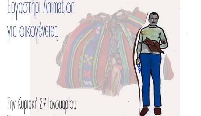 Μουσείο Νίκου Καζαντζάκη: Εργαστήρι Animation για οικογένειες και νέο Εκπαιδευτικό Πρόγραμμα για εφήβους