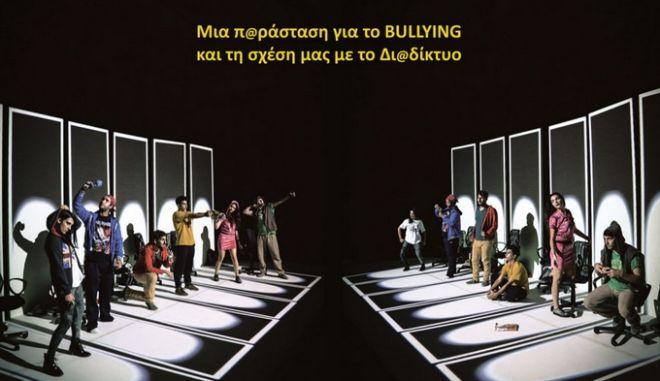ONLINE: Μια παράσταση για το bullying που αξίζει να δεις