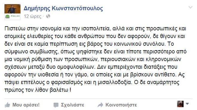 Δημήτρης Κωνσταντόπουλος για το Σύμφωνο Συμβίωσης: Ο Θεός να με συγχωρέσει. Νιώθω μεγάλο το βάρος πάνω μου