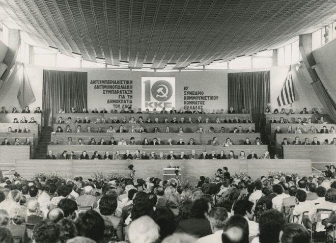 Τα συνέδρια του ΚΚΕ: Από τον Ζαχαριάδη στον Κουτσούμπα