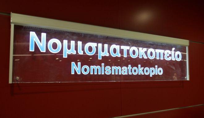 Σταθμός Νομισματοκοπείο