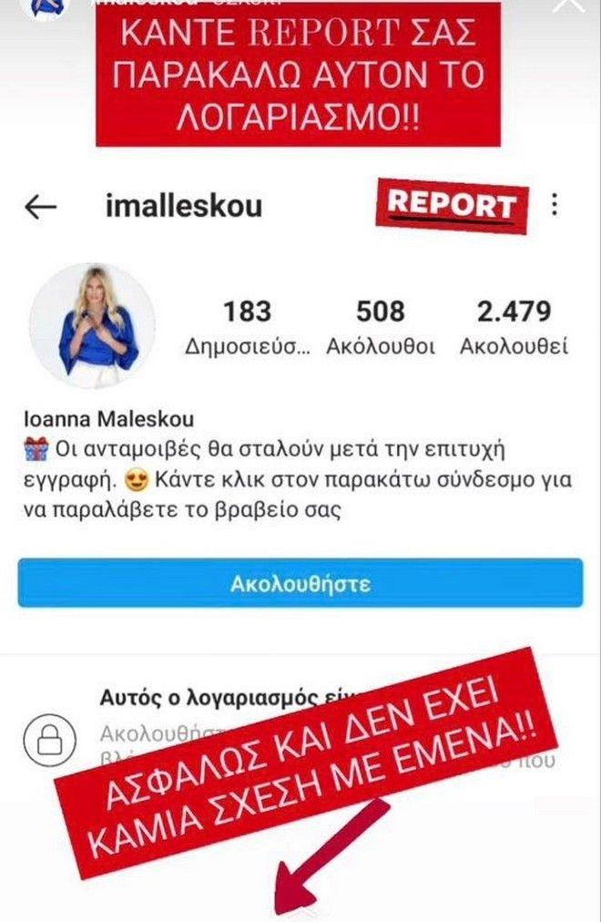 Ιωάννα Μαλέσκου: Έπεσε θύμα απάτης - Η έκκληση για βοήθεια