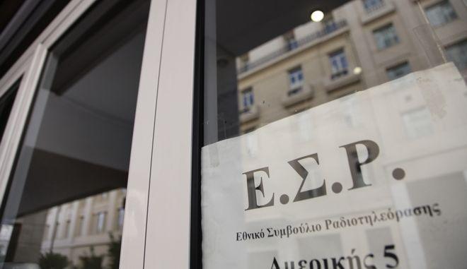 Το λογότυπο του Εθνικού Συμβουλίου Ραδιοτηλεόρασης (ΕΣΡ) στα γραφεία στην Αθήνα, την Τετάρτη 2 Νοεμβρίου 2016. (EUROKINISSI/ΓΙΑΝΝΗΣ ΠΑΝΑΓΟΠΟΥΛΟΣ)