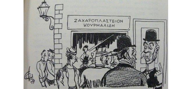 Μηχανή του Χρόνου: Το πρώτο μαγαζί της Αθήνας που προσέλαβε σερβιτόρες