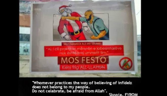 Σκόπια: Καλούν τους μουσουλμάνους να μην γιορτάσουν το νέο έτος με χριστιανικά έθιμα